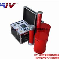 供应变频串联谐振试验装置HV-C系列