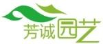 广州芳诚园艺设备有限公司