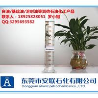 供应东莞优质3号化妆级白油白矿油