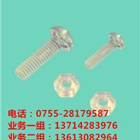 供应尼龙螺丝螺母 塑胶螺丝螺母 塑料螺丝