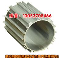 供应铝合金拉伸电机壳 铝合金电机壳体