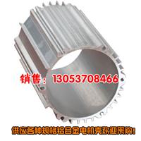 供应铝合金电机壳体 铝合金水冷电机壳