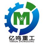 郑州亿鸣重工机械有限公司