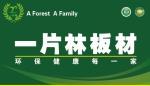 深圳一片林木业有限公司