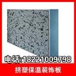 聚氨酯胶_大理石挤塑XPS保温板聚氨酯