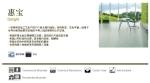 供应LG惠宝常州无锡苏州扬州等pvc塑胶地板
