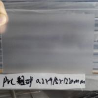 供应0.25单细砂粗砂PVC印刷胶片