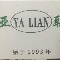 武汉亚联塑业有限公司