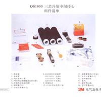 徐州金士特商贸代理销售3m高压电缆冷缩中间接头