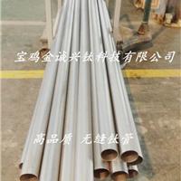 供应TA10钛管 制盐设备专用钛管