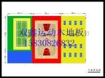 河北双鑫体育设施工程有限公司