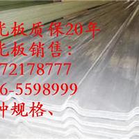 供应:大城县、专业的、采光板厂、、、、