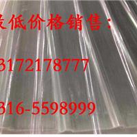 玻璃钢采光板、、树脂采光板-生产厂家