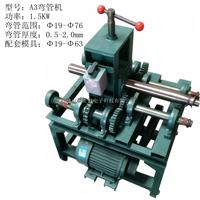 A-3轻式电动弯管机,滚圈机,三轴弯管机