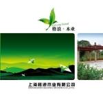 上海格浪木业有限公司