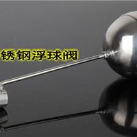 供应304不锈钢浮球阀DN50