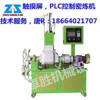 PLC控制系统小型实验密炼机 3升 容量可订做