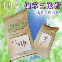 供应水性树脂用偏苯三酸酐