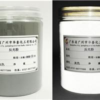 供应高亮反射粉银灰色反光粉价格