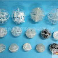 供应多孔悬浮球填料 球形填料