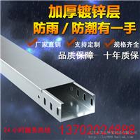 天津金属钢制弱电电缆镀锌桥架铁线槽100*50