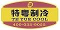 上海特粤制冷设备有限公司