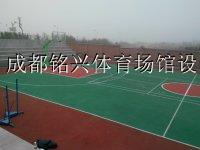 供应成都塑胶篮球场工程公司
