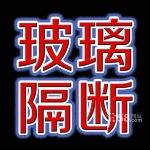 北京居美精源隔墙装饰有限公司