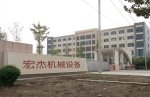济宁市宏杰机械设备有限公司