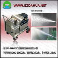供应达华DH880-85Z远程高压消防水泵