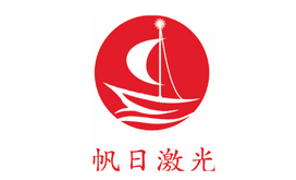 上海帆日激光科技有限公司