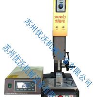 苏州优沃超声波焊接机,超声波车灯焊接机