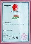 宜居通商标注册证书