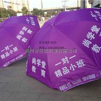 供应常州遮阳伞/常州广告伞/常州雨伞定做