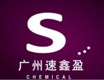 广州市速鑫盈有限公司