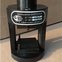 供应40*40水泥抗压夹具(沧州正川仪器)