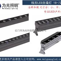 18W大功率LED线形洗墙灯