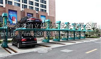 立体车库 双层停车设备 智能停车停车楼