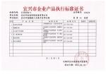 产品标准证书