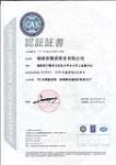 ISO9001环境质量体系认证