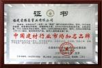 中国建材行业市场知名品牌