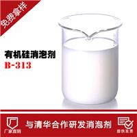 硅类消泡剂 有机硅消泡剂 优质低价批发供应