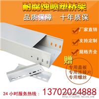 天津电缆镀锌喷塑桥架铁线槽200*100