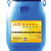 供应PB-2型道桥用聚合物改性沥青防水涂料