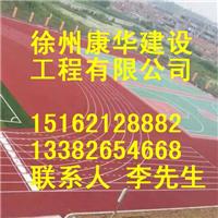 徐州康华建设工程有限公司