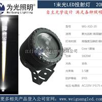 20W直线光束LED远射灯