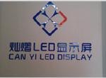 广州市灿熠电子科技有限公司