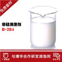 低价供应 非硅类消泡剂B-284 无硅类消泡剂