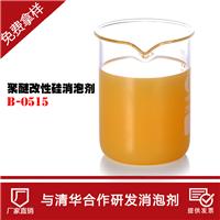 优质改性硅消泡剂 聚醚改性硅消泡剂B-0515