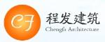 杭州程发建筑劳务有限公司